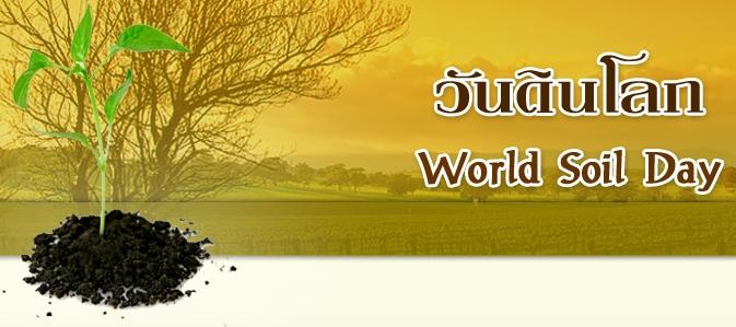 5 ธันวาคม ของทุกปี วันดินโลก