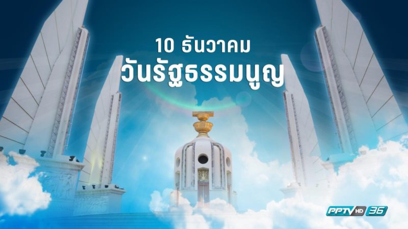 10 ธันวาคม ของทุกปี วันรัฐธรรมนูญ