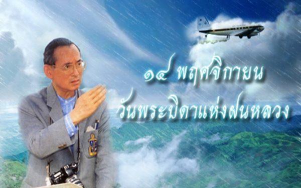วันพระบิดาแห่งฝนหลวง 14 พฤศจิกายน ของทุกปี