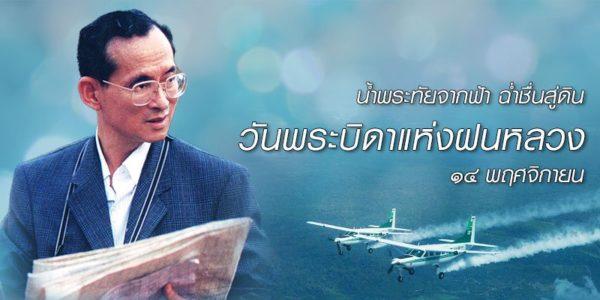 14 พฤศจิกายน ของทุกปี วันพระบิดาแห่งฝนหลวง