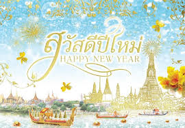 สวัสดีปีใหม่ พ.ศ. 2563