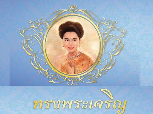วันเฉลิมพระชนมพรรษา 12 สิงหาคม 2564 สมเด็จพระนางเจ้าสิริกิติ์ พระบรมราชินีนาถ พระบรมราชชนนีพันปีหลวง